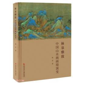林泉雅致(中国山水画画境演变)(精)