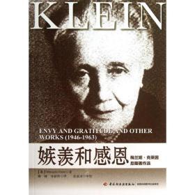 嫉羡和感恩:梅兰妮.莱因后期著作 克莱因中 轻工业出版社9787501994403哲学心理学