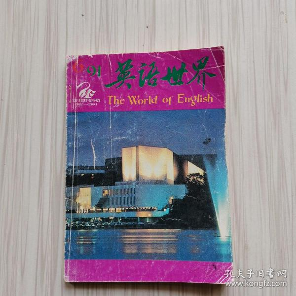 英语世界1991年第6期