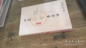 中医补肾养生法(第四版)