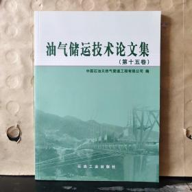 油气储运技术论文集(第十五卷)
