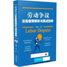 劳动争议实务案例解析与要点剖析