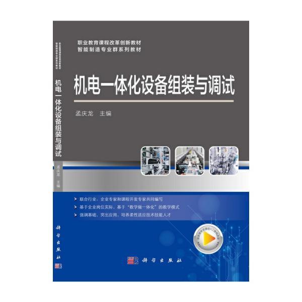 机电一体化设备组装与调试(智能制造专业群系列教材职业教育课程改革创新教材)