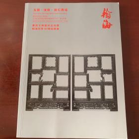 翰海2020四季拍卖会(第101期)玉器•家具•赏石专场