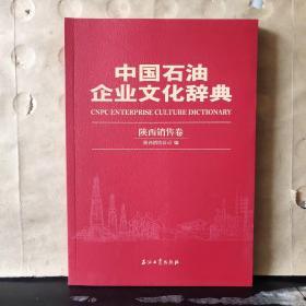 中国石油企业文化辞典(陕西销售卷)