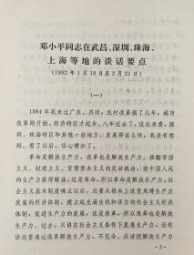 《邓小平同志1992年1月至2月在武昌、深圳、珠海、上海等地的谈话要点》
