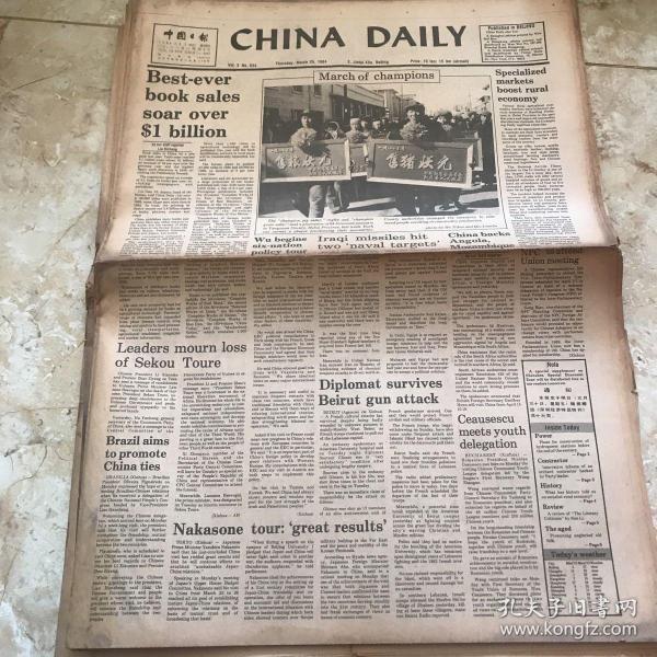 英文报纸 中国日报 1984年3月共7份合售