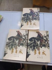李自成 上中下 全卷�� 中��青年出版社