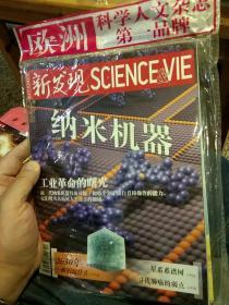 【原包装】新发现2012年第12期总第87期 配有青少年版 上海文艺出版集团