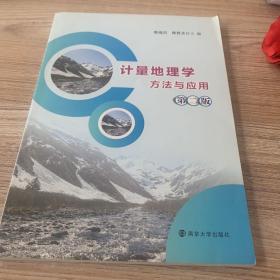 计量地理学方法与应用(第二版)