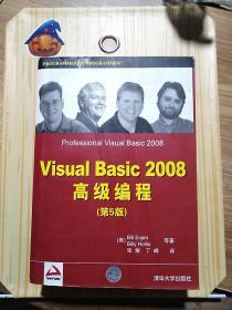 Visual Basic 2008高级编程(第5版)
