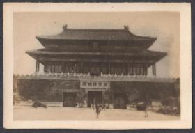 民国老照片,北京故宫博物院老照片20张一组,少见版本