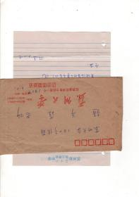 苏州大学凝道老师致苏州大学教授赵年荪的便信一封一页
