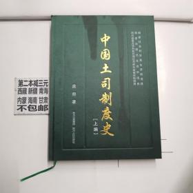 中国土司制度史 (上编)