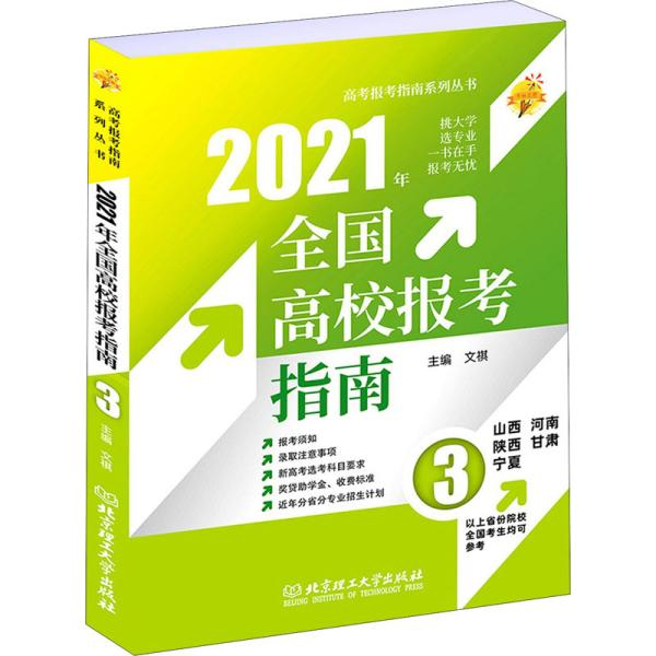 《2021年全国高校报考指南3》