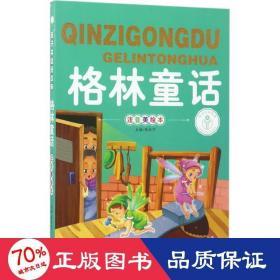格林童话 童话故事 张合宁 新华正版