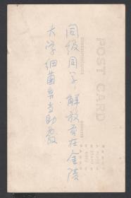 民国老照片,1929年南京金陵大学黄亮签赠老照片,植物病理学家,农业教育家,从美国加利福尼亚大学和美国明尼苏达大学留学归国后,在广西大学农学院任教授,后任广西农学院教务长。