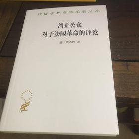 纠正公众对于法国革命的评论(汉译名著本17)/汉译世界学术名著丛书