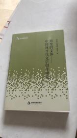 高校学术研究论著丛刊(人文社科)— 嬗变的文体:中国现当代文学创作研究