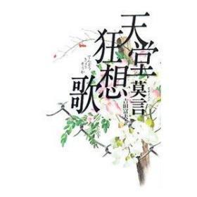 天堂狂想歌 b6小本 莫言著 吉田富夫翻译 中央公论新社 2013年 452页 日文版