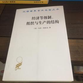 经济等级制、组织与生产的结构/汉译名著本15