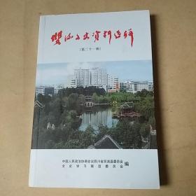 双流文史资料选辑(第二十一辑)