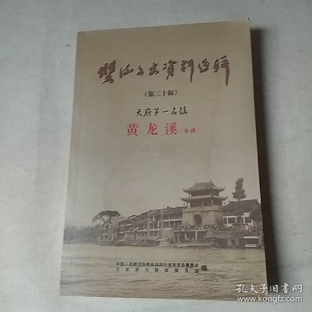 双流文史资料选辑(第二十辑)黄龙溪专辑