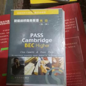 新编剑桥商务英语  高级 (第二版)学生用带  磁带2盘