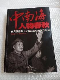 中南海人物春秋:真实披露数十位政坛高层的沉浮命运