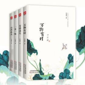 汪曾祺纪念文集水墨珍藏版共4册 万物有时有情众生食一味山河故人