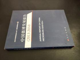 中国微博发展报告(2013—2014)