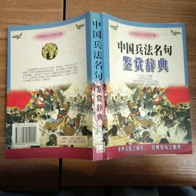 中国兵法名句鉴赏辞典