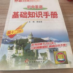 初中英语基础知识手册(第7次修订)