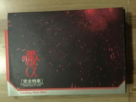 超级机器人大战系列 完全档案(钢铁战歌CD+完全档案+书签)