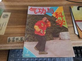 气功与科学【1988年第7期】