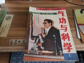 气功与科学 【1991年第1期】