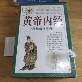 黄帝内经(全四卷)
