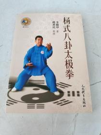 杨式八卦太极拳