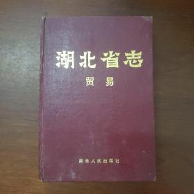 湖北省志·贸易