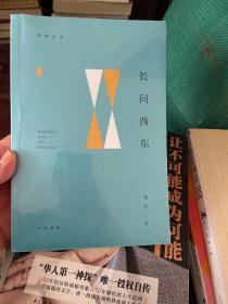 长问西东(中西丛书)