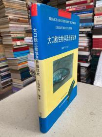 大口鲶生物学及养殖技术(仅印1000册)