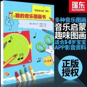 我的音乐图画书 幼儿童音乐趣味教程书 音乐启蒙教材 音乐漫画书籍 卡通音乐书 人民音乐出版社 音乐幼儿园系列 音乐图画绘画本