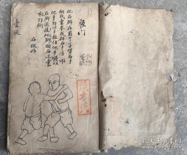 稀见民国手抄秘传武功秘笈,一册全。全书共计54个筒子页。
