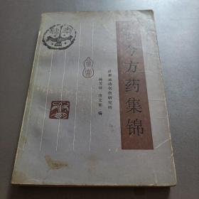 古今方药集锦