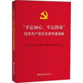 """""""不忘初心、牢记使命""""优秀共产党员先进事迹选编"""