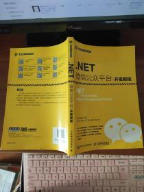 .NET 微信公众平台开发教程