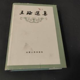 王珏选集 作者王珏 (签名章)
