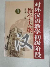 对外汉语教学初级阶段 1