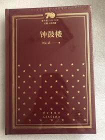 新中国70年70部长篇小说典藏系列之《钟鼓楼》,精装
