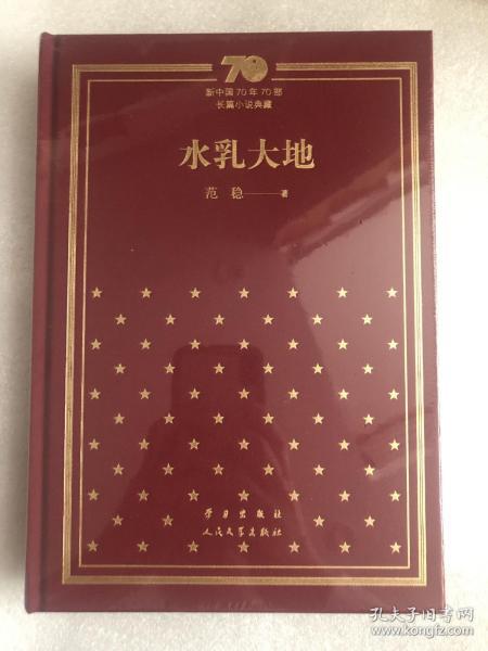 新中国70年70部长篇小说典藏系列之《水乳大地》,精装